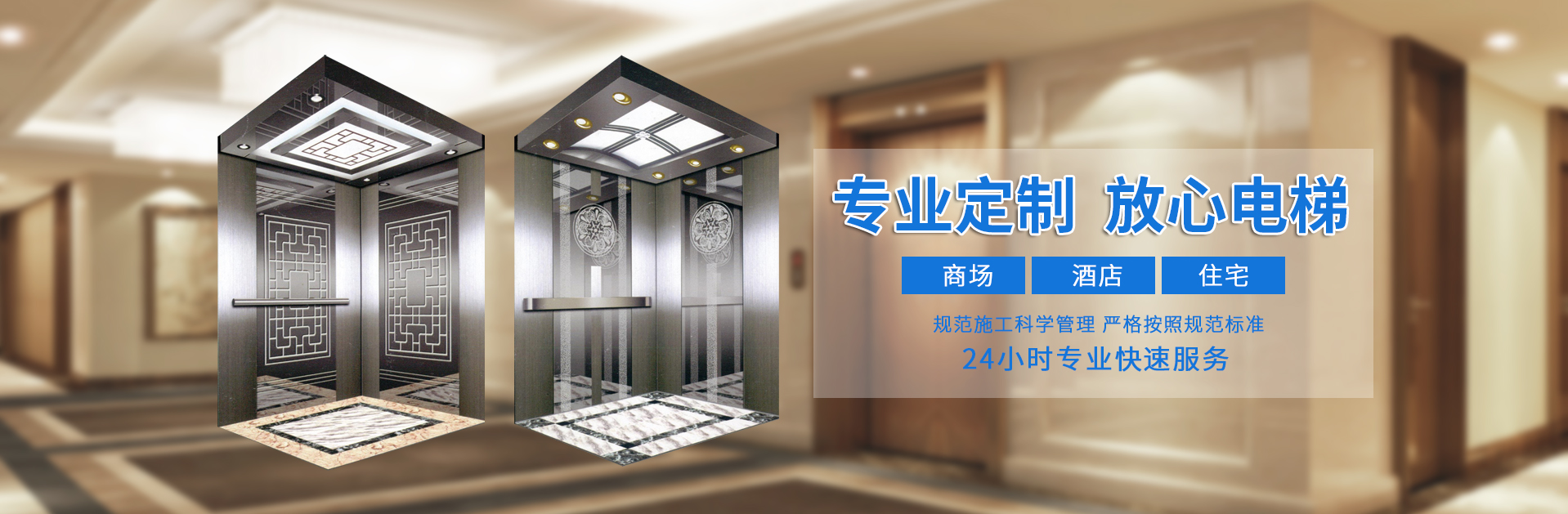 电梯装饰装潢